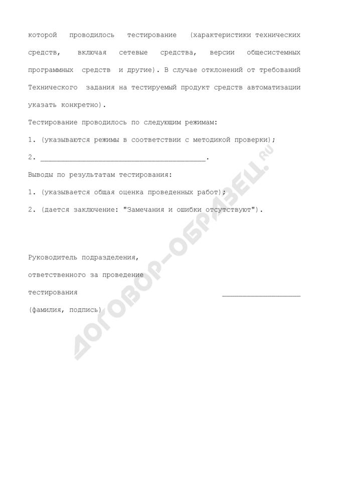 Протокол тестовых испытаний программного обеспечения для Федеральной налоговой службы Российской Федерации. Страница 2