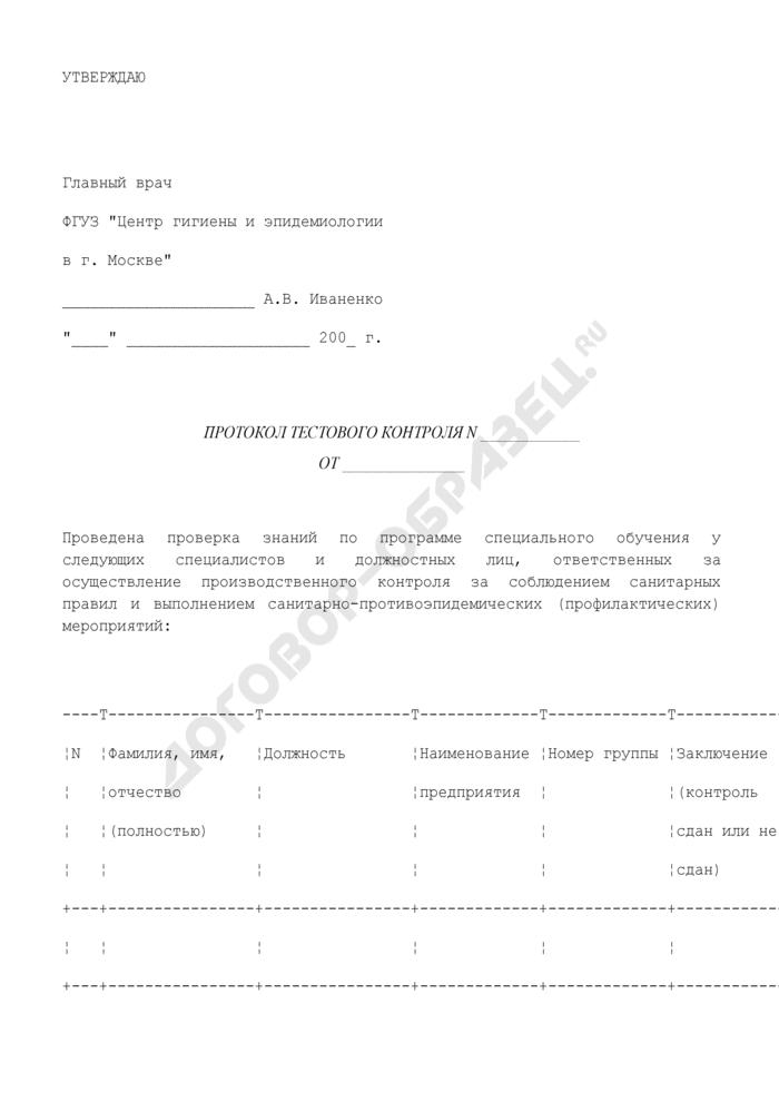 Протокол тестового контроля должностных лиц и специалистов на осуществление производственного контроля за соблюдением санитарных правил и выполнением санитарно-противоэпидемических (профилактических) мероприятий. Страница 1