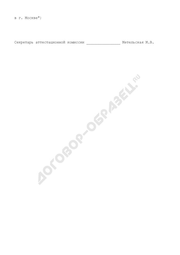 Протокол тестового контроля должностных лиц и специалистов на осуществление производственного контроля за соблюдением санитарных правил и выполнением санитарно-противоэпидемических (профилактических) мероприятий. Страница 3