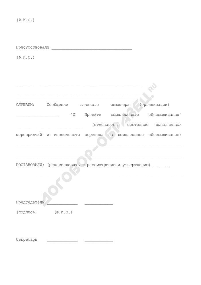 Протокол технического совещания по рассмотрению проекта комплексного обеспыливания объекта. Страница 2