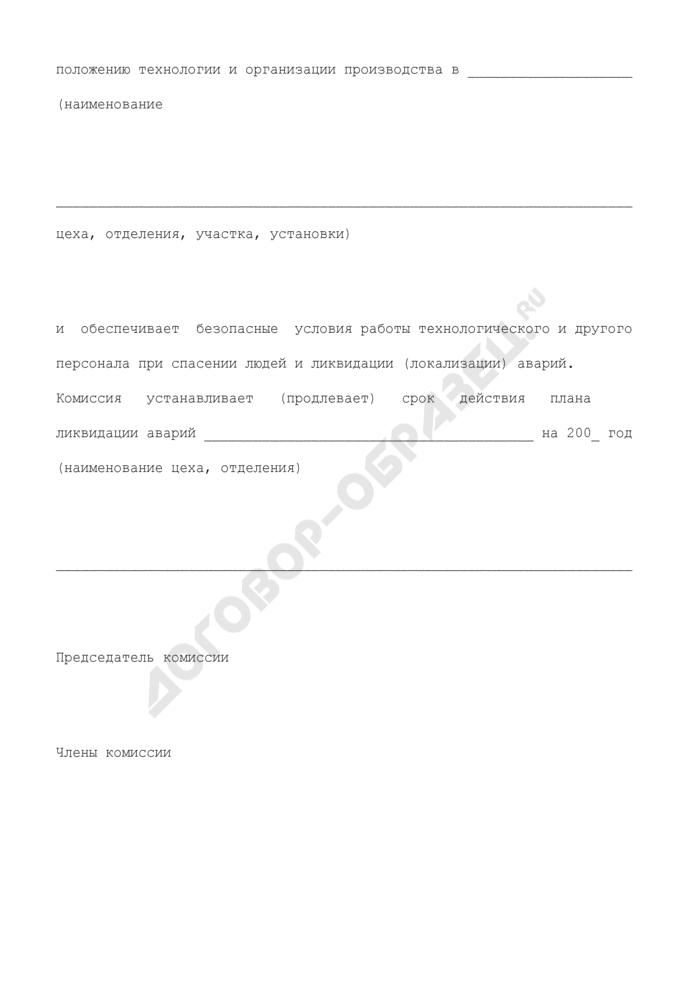 Протокол технического совещания по разработке (пересмотру) плана ликвидации (локализации) аварии. Страница 3