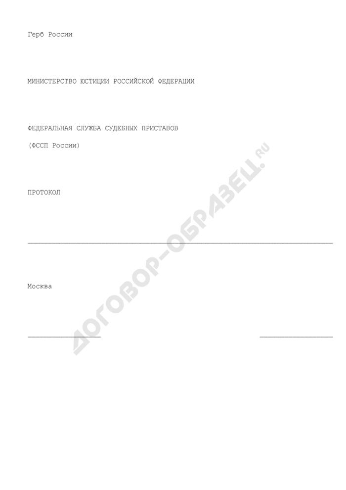 Образец бланка протокола Федеральной службы судебных приставов. Страница 1