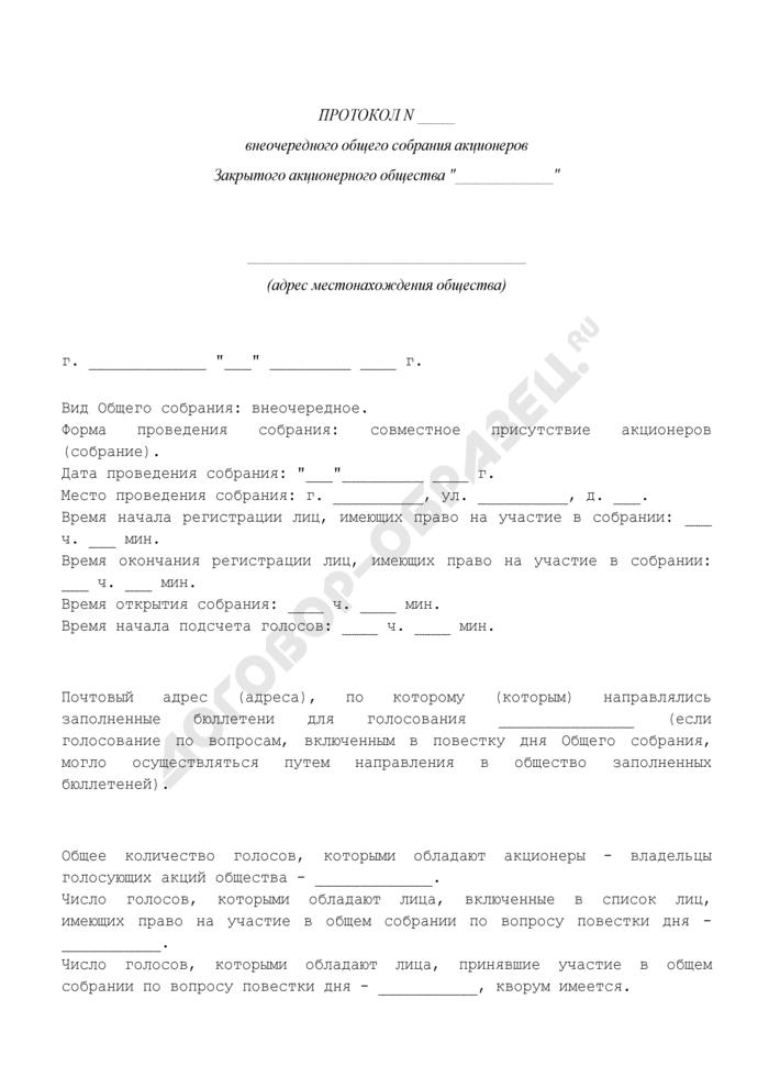 Протокол внеочередного общего собрания акционеров закрытого акционерного общества по вопросу утверждения смет расходов на год. Страница 1