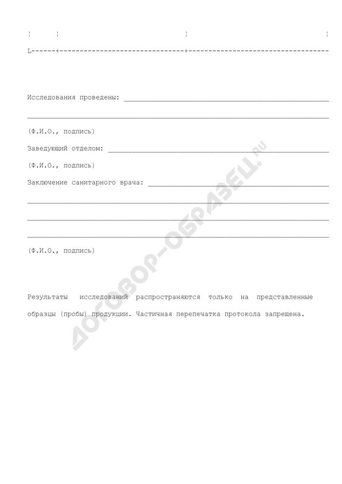 Протокол токсиколого-гигиенических исследований. Страница 3