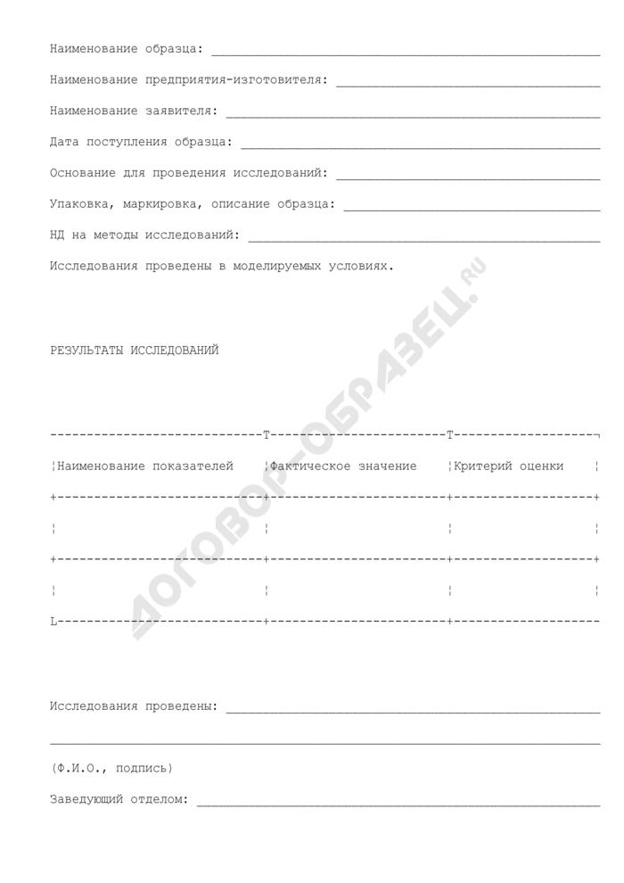 Протокол токсиколого-гигиенических исследований (альтернативные) образцов (проб) продукции. Страница 2