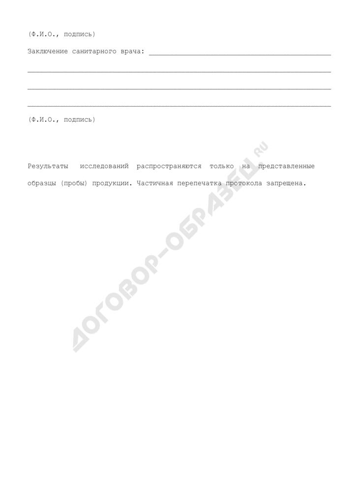 Протокол токсиколого-гигиенических исследований (альтернативные) образцов (проб) продукции. Страница 3