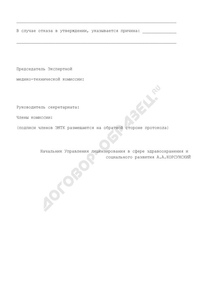 Протокол утверждения образца-эталона протезно-ортопедического изделия. Страница 2