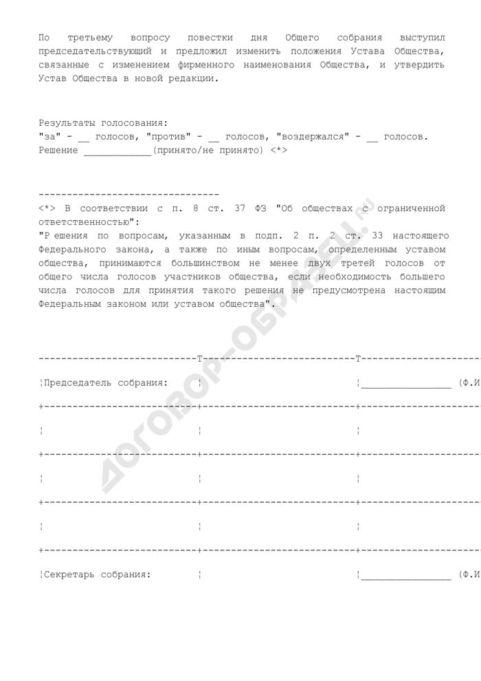 Протокол внеочередного общего собрания участников общества с ограниченной ответственностью об утверждении новой редакции устава в связи с изменением фирменного наименования общества. Страница 3