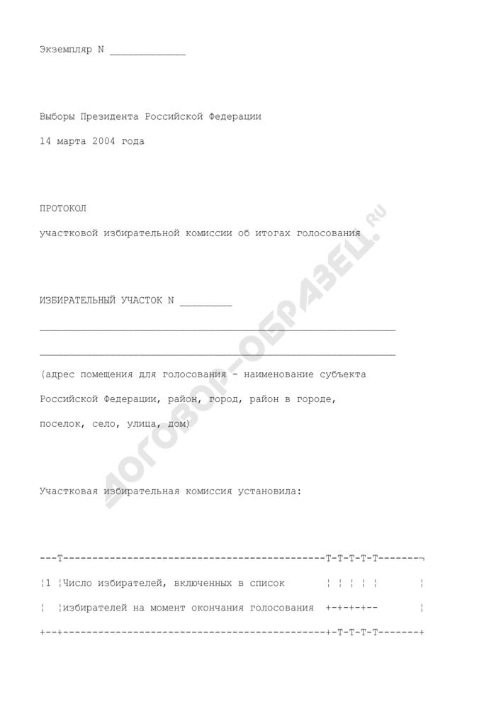 Протокол участковой избирательной комиссии об итогах голосования. Страница 1