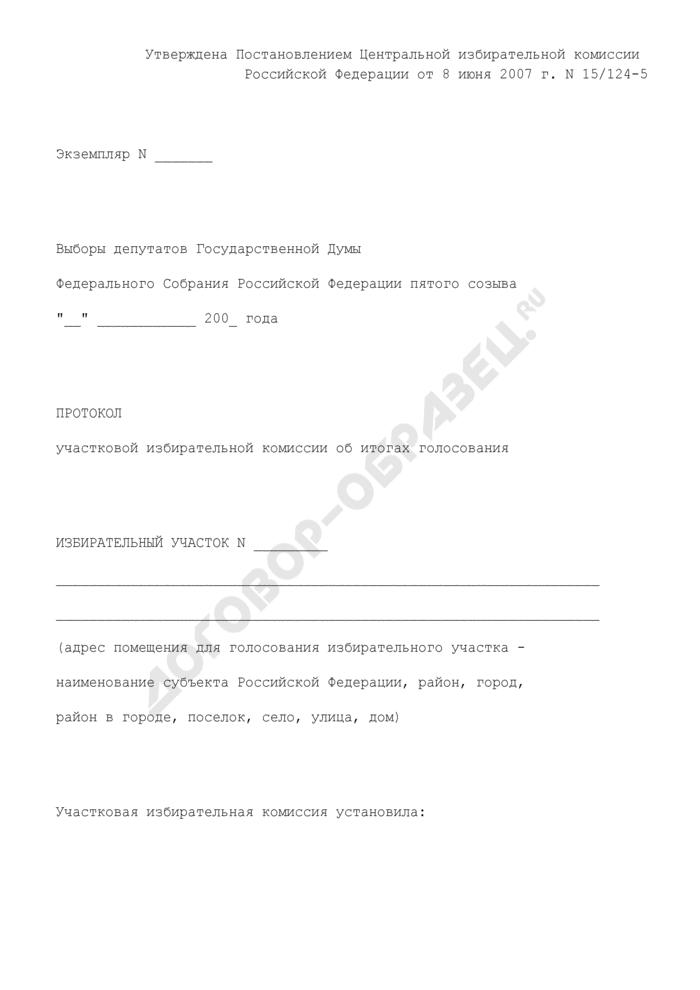 Протокол участковой избирательной комиссии об итогах голосования при проведении выборов депутатов Государственной Думы Федерального Собрания Российской Федерации пятого созыва (обязательная форма). Страница 1