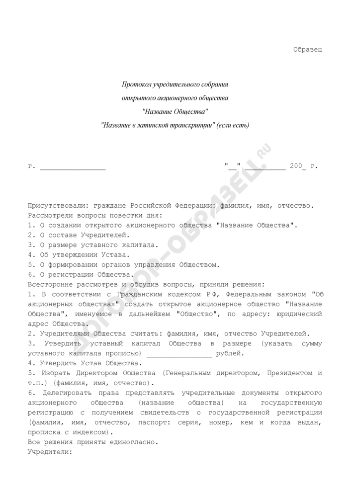 Протокол учредительного собрания открытого акционерного общества о создании общества (образец). Страница 1