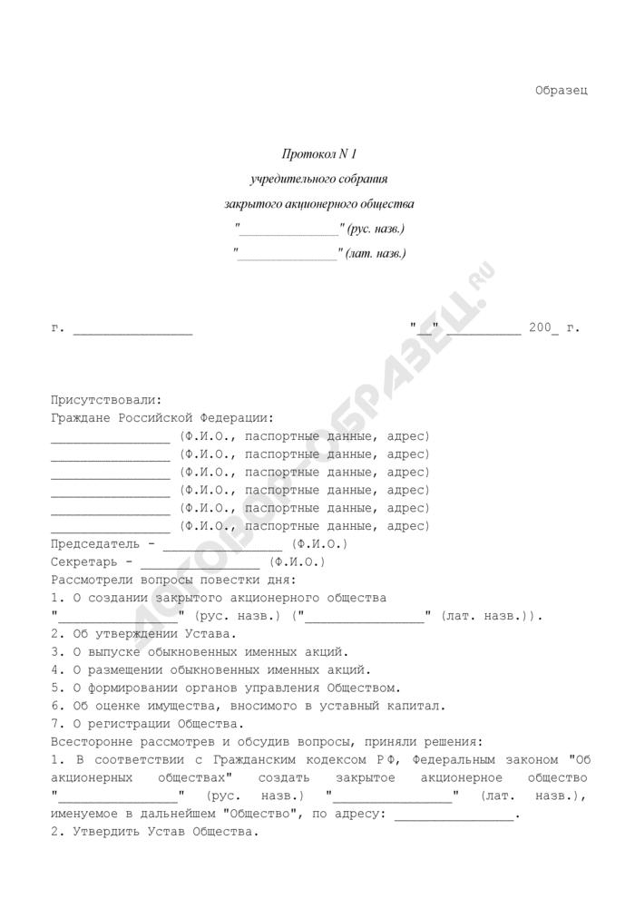 Протокол учредительного собрания закрытого акционерного общества (образец 1). Страница 1