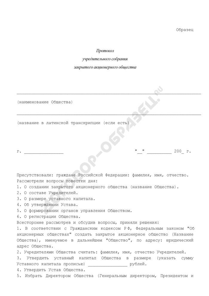 Протокол учредительного собрания закрытого акционерного общества (образец 2). Страница 1