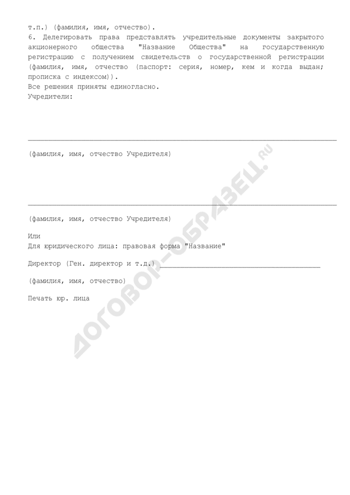 Протокол учредительного собрания закрытого акционерного общества (образец 2). Страница 2