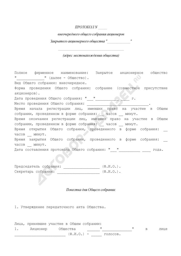 Протокол внеочередного общего собрания акционеров закрытого акционерного общества об утверждении передаточного акта в связи с реорганизацией общества в форме преобразования в общество с ограниченной ответственностью. Страница 1