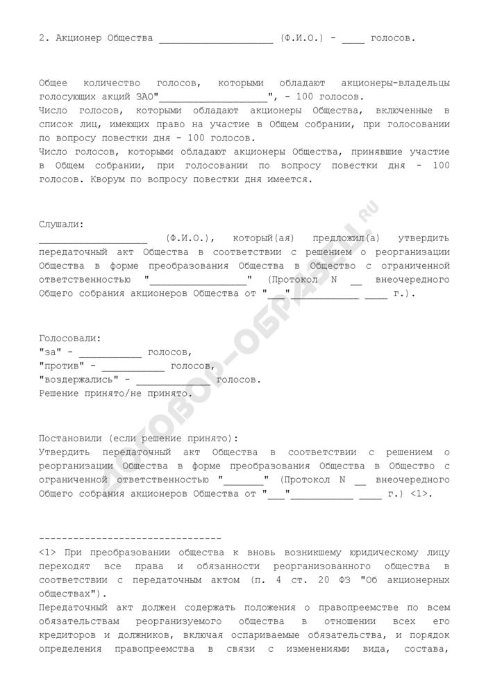 Протокол внеочередного общего собрания акционеров закрытого акционерного общества об утверждении передаточного акта в связи с реорганизацией общества в форме преобразования в общество с ограниченной ответственностью. Страница 2