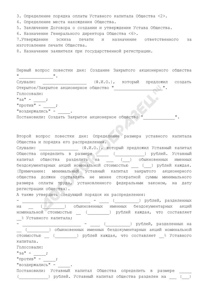 Протокол учредительного собрания о создании закрытого акционерного общества. Страница 2