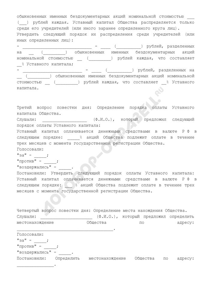 Протокол учредительного собрания о создании закрытого акционерного общества. Страница 3