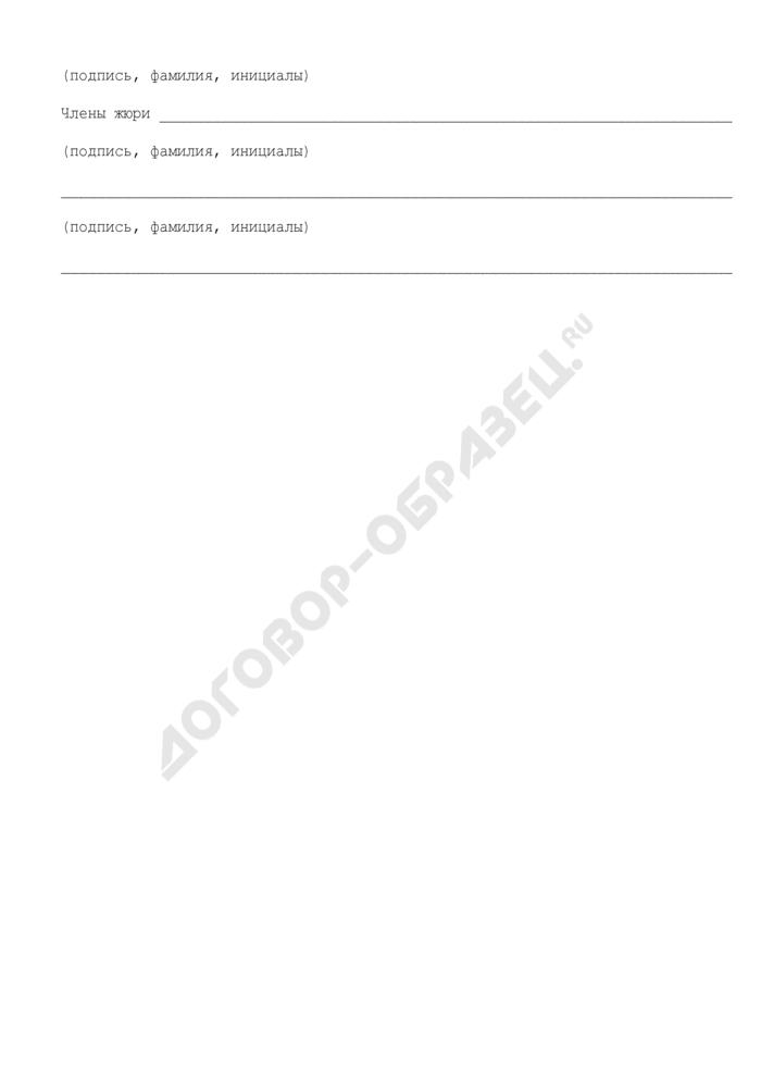 Протокол экспертизы регионального этапа Всероссийского конкурса мастеров производственного обучения образовательных учреждений начального и среднего профессионального образования, реализующих программы начального профессионального образования (выполнение тестовых заданий, презентация деятельности). Страница 2