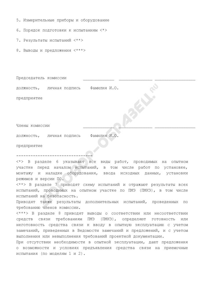 Протокол эксплуатационных испытаний при вводе в опытную эксплуатацию средств железнодорожной связи. Форма N 3. Страница 2