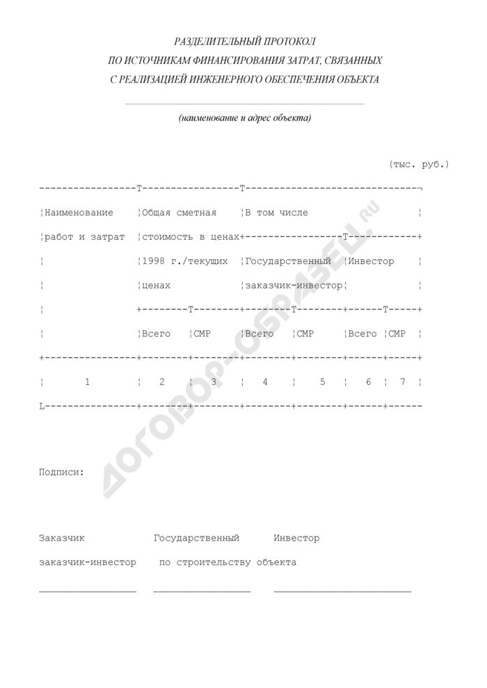 Разделительный протокол по источникам финансирования затрат, связанных с реализацией инженерного обеспечения объекта. Страница 1
