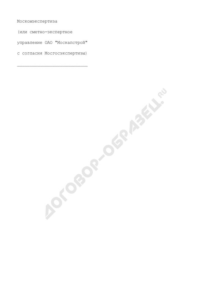 Разделительный протокол по источникам финансирования затрат, связанных с реализацией инженерного обеспечения объекта. Страница 2