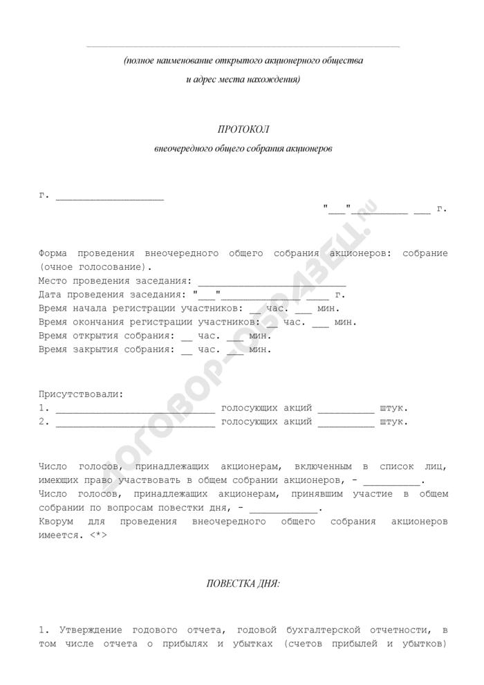 Протокол внеочередного общего собрания акционеров об утверждении годового отчета, а также о распределении прибыли общества по результатам финансового года. Страница 1