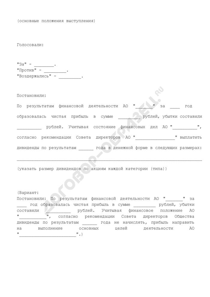 Протокол внеочередного общего собрания акционеров об утверждении годового отчета, а также о распределении прибыли общества по результатам финансового года. Страница 3