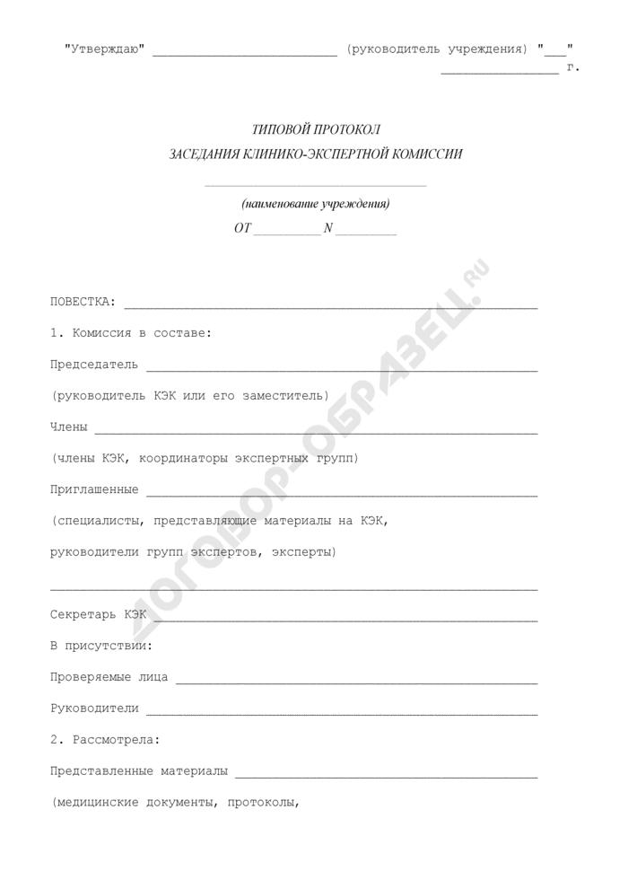 Типовой протокол заседания клинико-экспертной комиссии амбулаторно-поликлинического лечебно-профилактического учреждения Департамента здравоохранения города Москвы. Страница 1