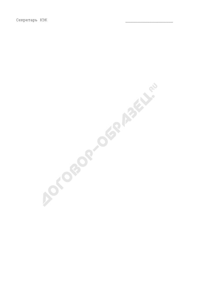 Типовой протокол заседания клинико-экспертной комиссии амбулаторно-поликлинического лечебно-профилактического учреждения Департамента здравоохранения города Москвы. Страница 3