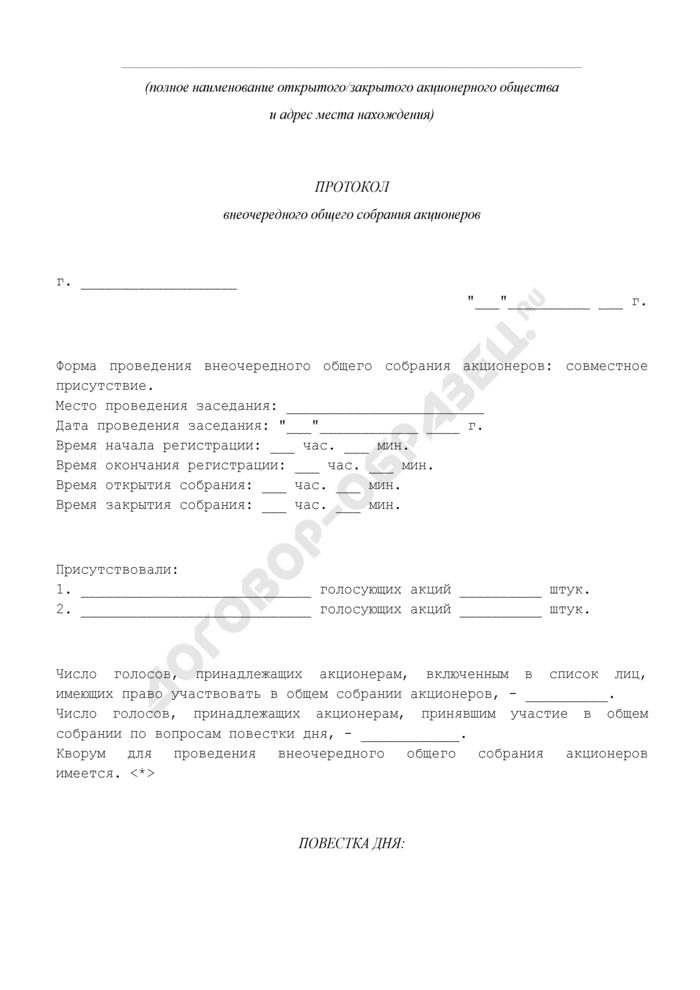 Протокол внеочередного общего собрания акционеров о внесении изменений в устав общества. Страница 1
