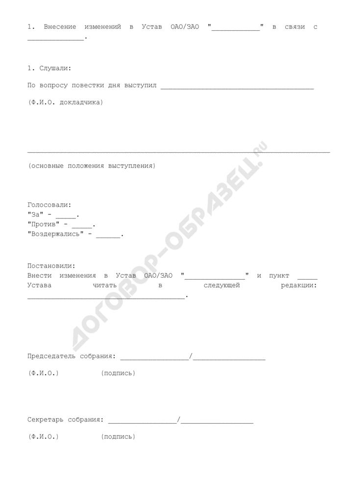 Протокол внеочередного общего собрания акционеров о внесении изменений в устав общества. Страница 2