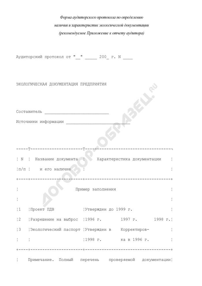 Форма аудиторского протокола по определению наличия и характеристик экологической документации (рекомендуемое приложение к отчету аудитора). Страница 1