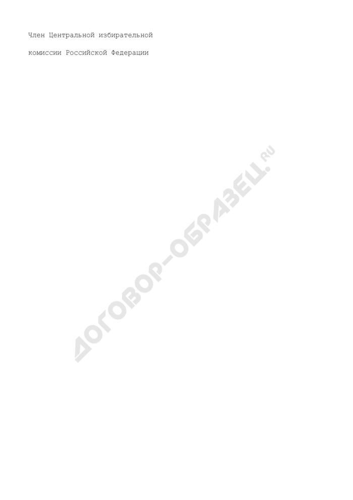 Форма протокола о результатах проведения жеребьевки для размещения наименований и эмблем политических партий, зарегистрировавших федеральные списки кандидатов, в избирательном бюллетене для голосования на выборах депутатов Государственной Думы Федерального Собрания Российской Федерации пятого созыва. Страница 2