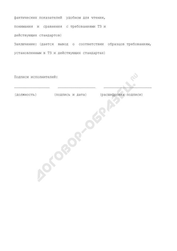Форма протокола испытаний приборной продукции топографо-геодезического назначения (рекомендуемая). Страница 2