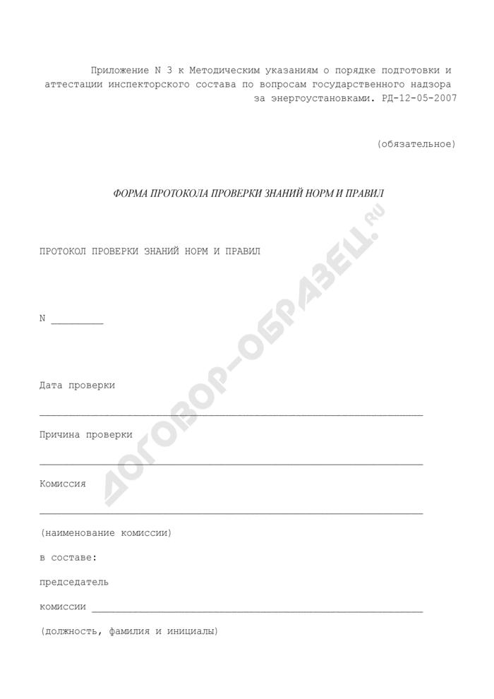 Форма протокола проверки знаний норм и правил работников, контролирующих энергоустановки. Страница 1