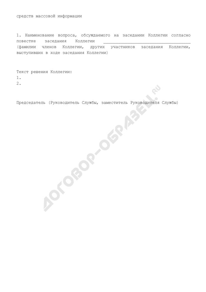 Форма протокола заседания Коллегии Федеральной службы по надзору в сфере здравоохранения и социального развития. Страница 2