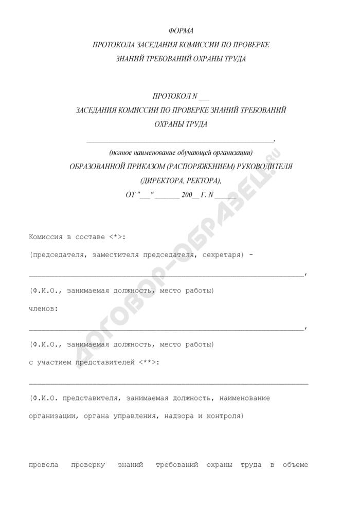 Форма протокола заседания комиссии по проверке знаний требований охраны труда обучающей организации Московской области, образованной приказом (распоряжением) руководителя (директора, ректора). Страница 1