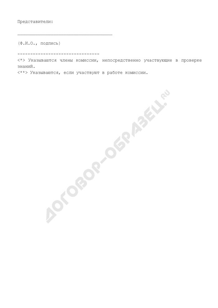 Форма протокола заседания комиссии по проверке знаний требований охраны труда обучающей организации Московской области, образованной приказом (распоряжением) руководителя (директора, ректора). Страница 3