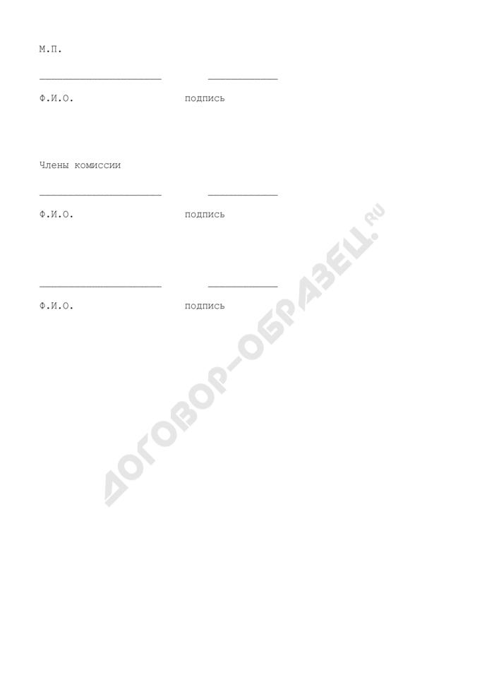 Форма протокола специального экзамена для лиц, получивших медицинскую и фармацевтическую подготовку в иностранных государствах и претендующих на право заниматься медицинской и фармацевтической деятельностью в Российской Федерации. Страница 3