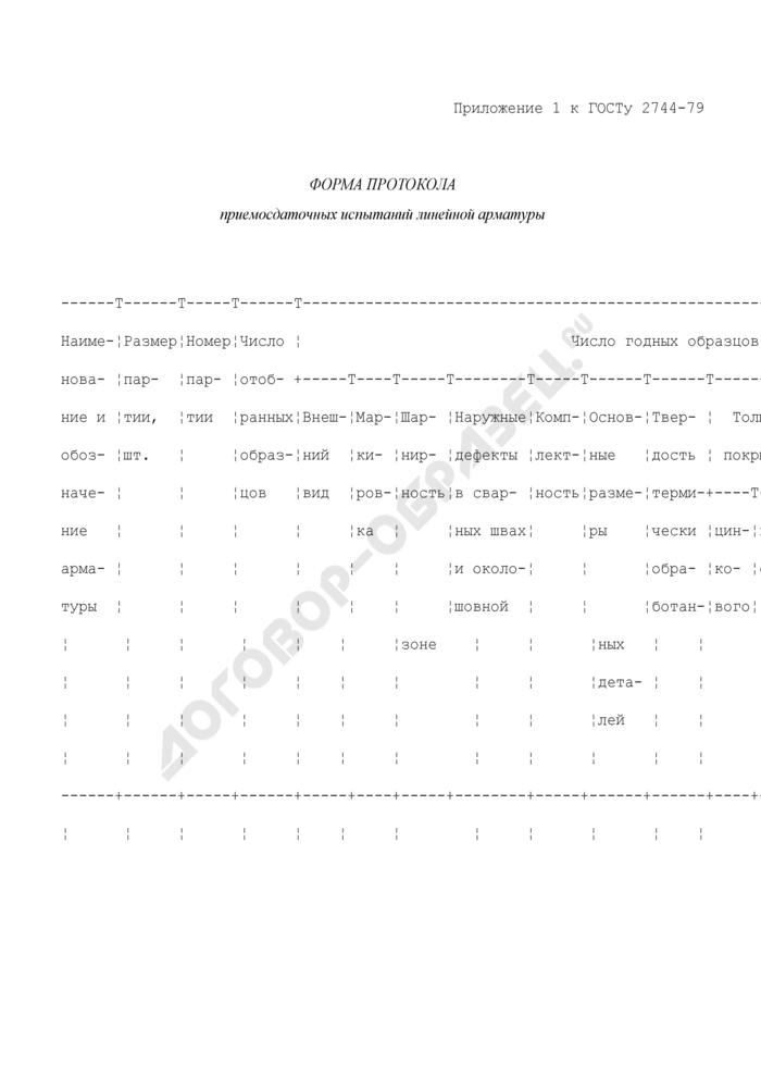 Форма протокола приемосдаточных испытаний линейной арматуры. Страница 1
