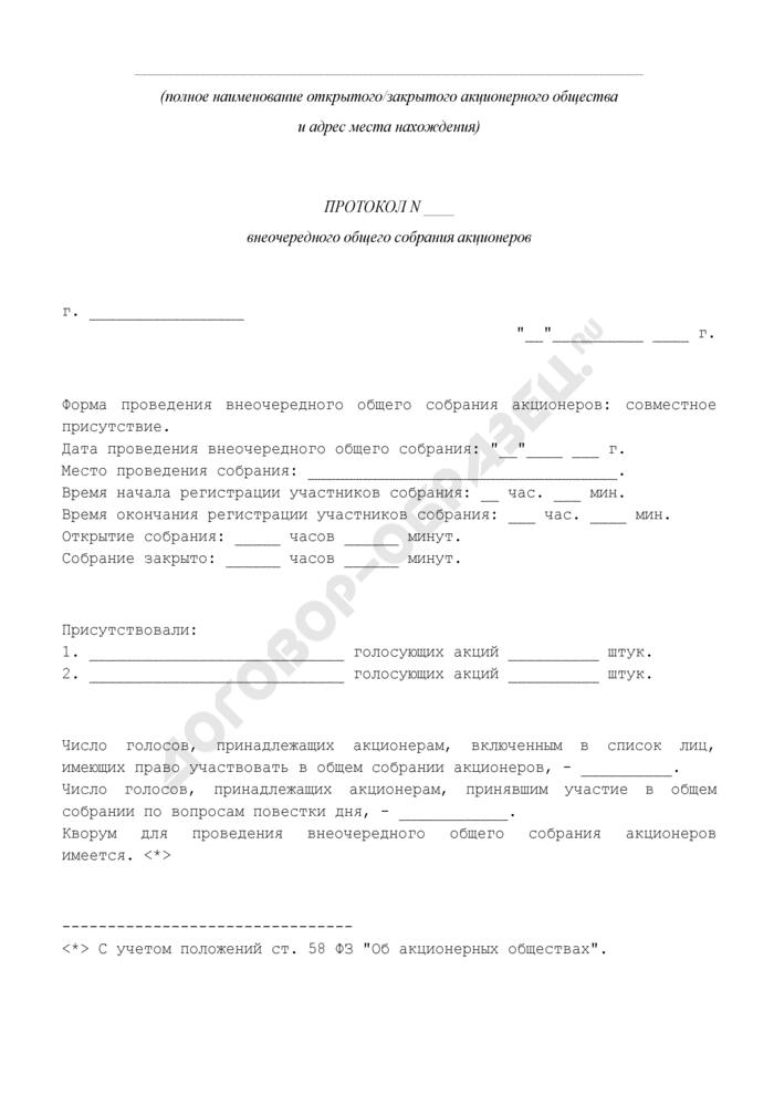 Протокол внеочередного общего собрания акционеров по вопросу о ликвидации акционерного общества. Страница 1