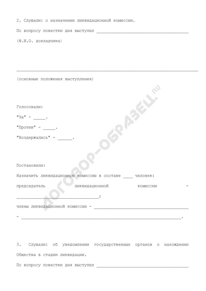 Протокол внеочередного общего собрания акционеров по вопросу о ликвидации акционерного общества. Страница 3
