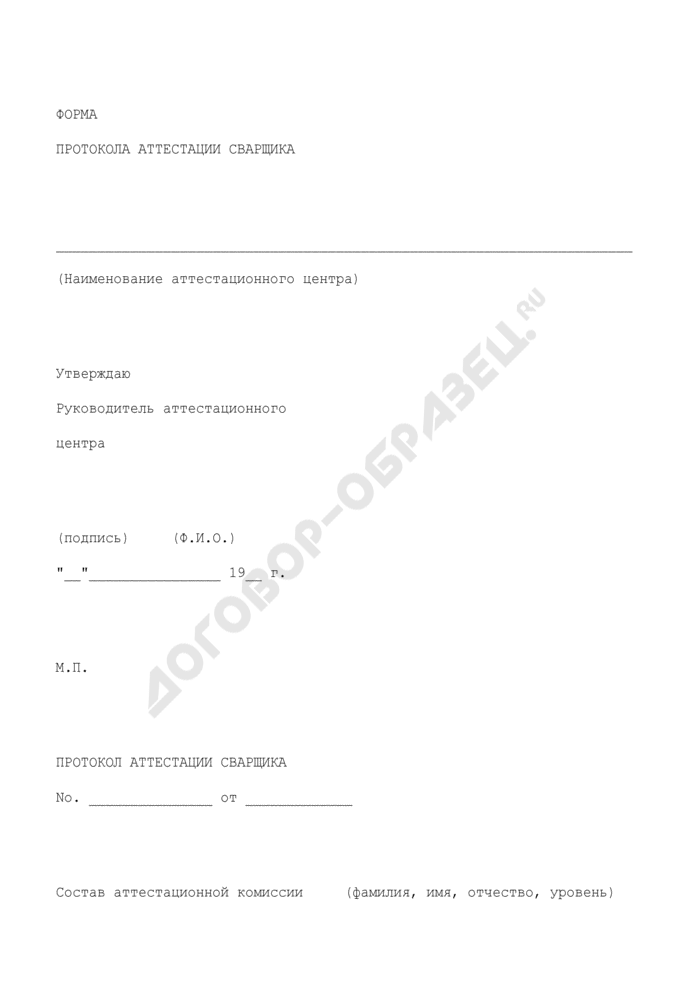 Форма протокола аттестации сварщика. Страница 1
