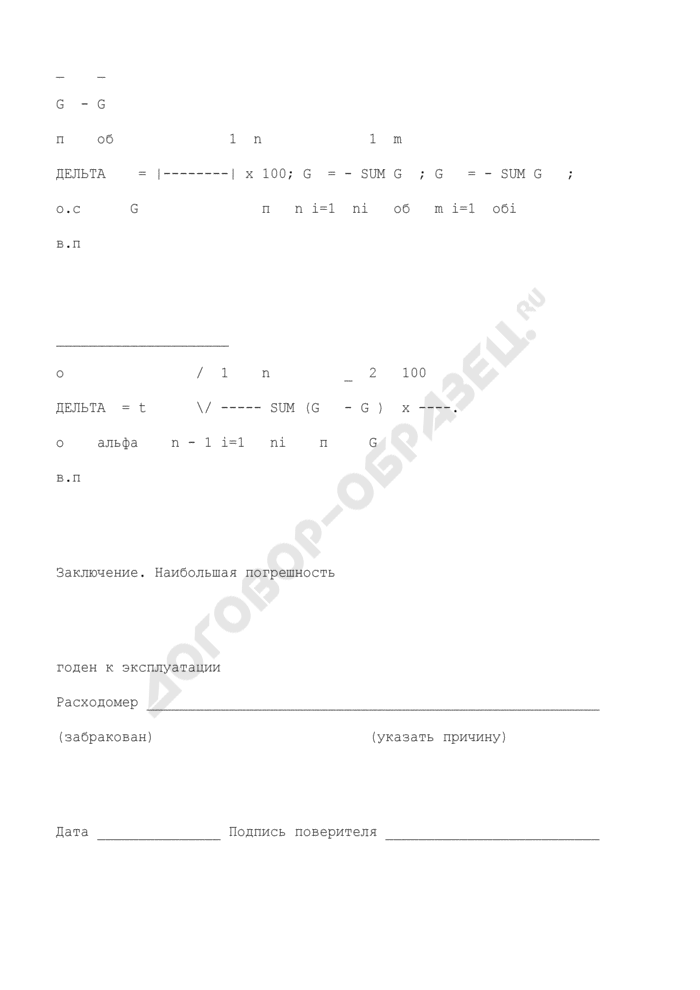 Форма протокола поверки расходомера. Страница 3