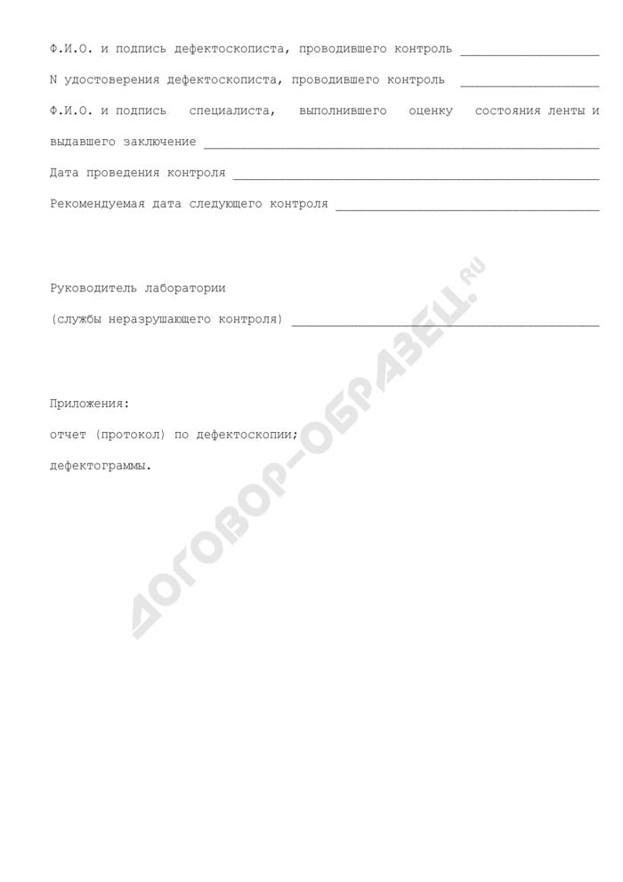 Форма протокола дефектоскопии металлотросов ленты, применяемой на опасном производственном объекте. Страница 2