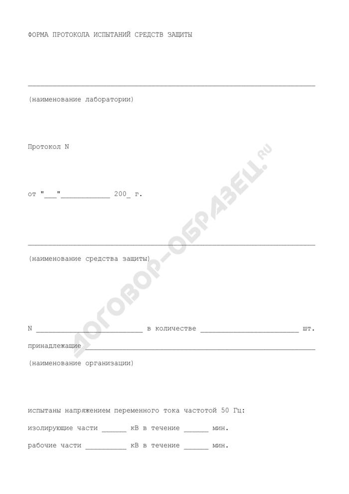 Форма протокола испытаний средств защиты, используемых в электроустановках. Страница 1