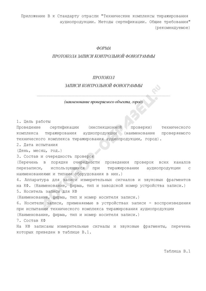 Форма протокола записи контрольной фонограммы (рекомендуемая). Страница 1