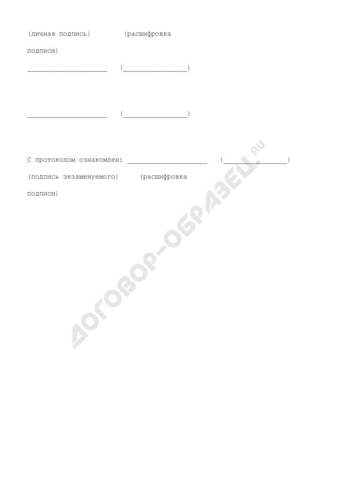 Форма протокола заседания экзаменационной комиссии центрального аппарата и управлений региональных органов Госатомнадзора России по проверке знаний правил, норм и инструкций (НД) по ядерной и радиационной безопасности в атомной энергетике в объеме требований должностной инструкции. Страница 3
