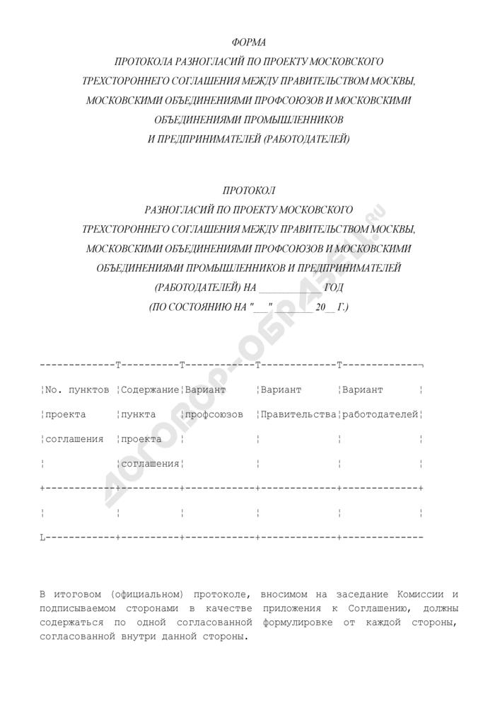 Форма протокола разногласий по проекту Московского трехстороннего Соглашения между Правительством Москвы, Московскими объединениями профсоюзов и Московскими объединениями промышленников и предпринимателей (работодателей). Страница 1
